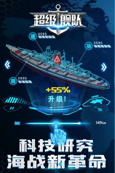 超级舰队安卓版