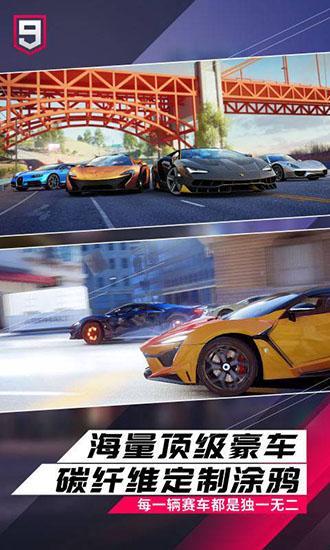狂野飙车9国际版