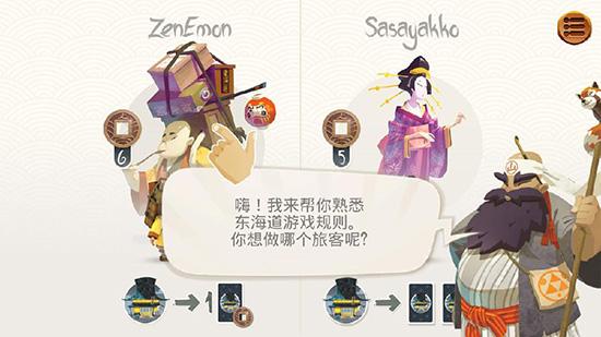 东海道汉化版