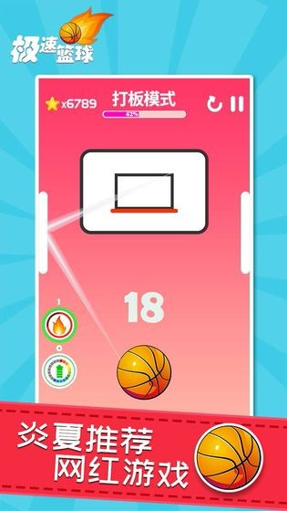 极速篮球ios版