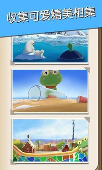 吃货青蛙下载