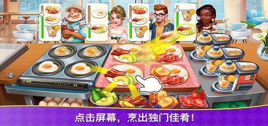 烹饪狂潮安卓版