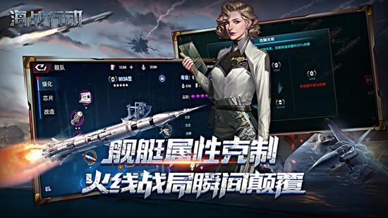 海战行动游戏