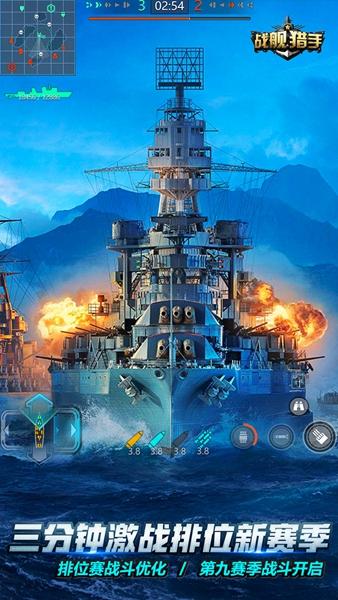 战舰猎手ios版