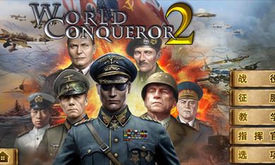 世界征服者2