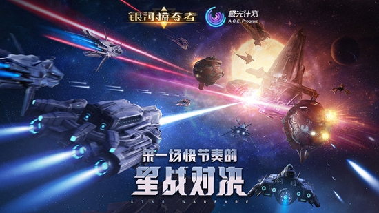 银河掠夺者游戏