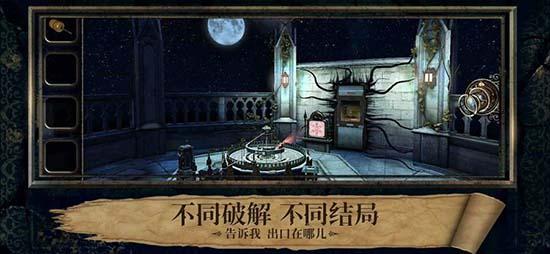 迷室3官方版