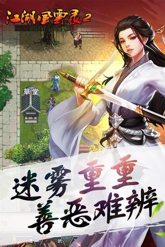 江湖风云录2游戏