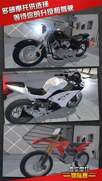 真实摩托锦标赛安卓版