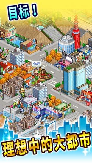 都市大亨物语测试版