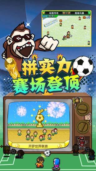 冠军足球物语2安卓版