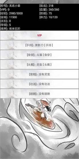 异世修仙传测试版