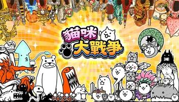 下载猫咪游戏
