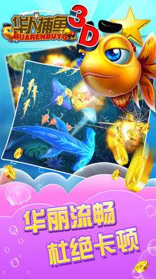 华人捕鱼游戏