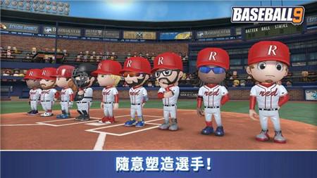 职业棒球9游戏
