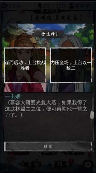 旅行江湖安卓版