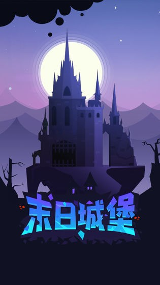 末日城堡游戏