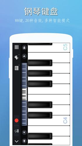 完美钢琴破解版