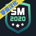 足球经理2020 11.2.0