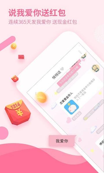 恋爱记app