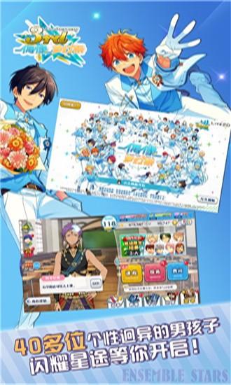 偶像梦幻祭2游戏