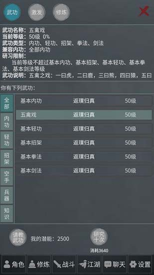 江湖论剑安卓版
