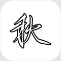 仙秋  1.0
