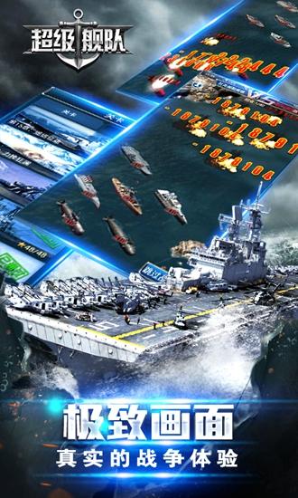 超级舰队游戏