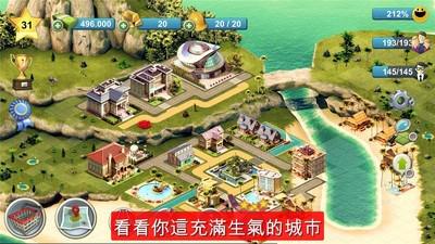 岛屿城市4破解版