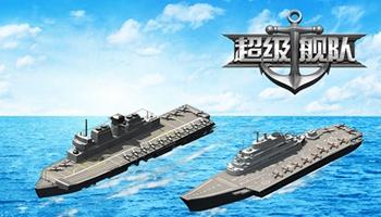 好玩的海戰游戲_海戰游戲推薦