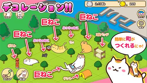 猫咪城巨大猫咪之地下载