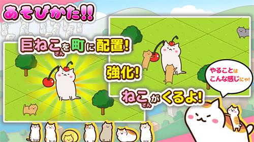 猫咪城巨大猫咪之地手游