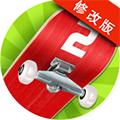 指尖滑板2 1.33