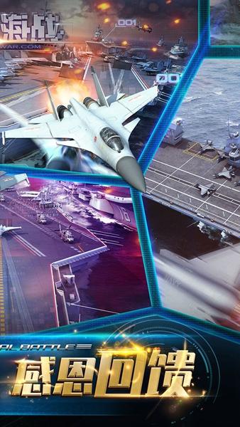 现代海战ios版