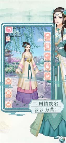 后宫嫔妃传九游版
