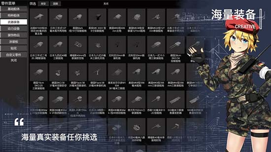 工艺战舰重聚安卓版