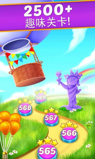 气球天堂游戏