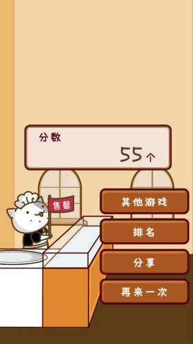 猫咪蛋糕店