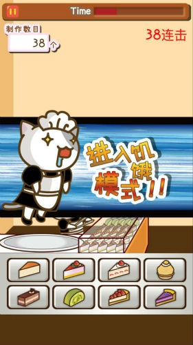 猫咪蛋糕店游戏