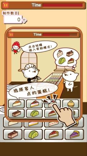 猫咪蛋糕店ios版