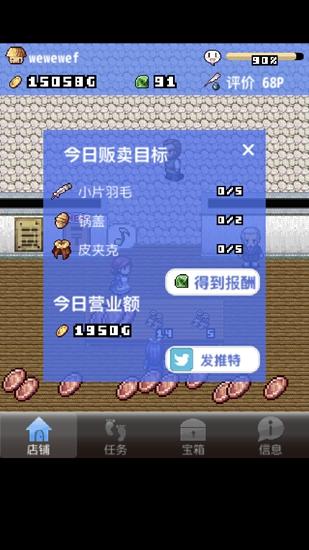 王国道具店2安卓版