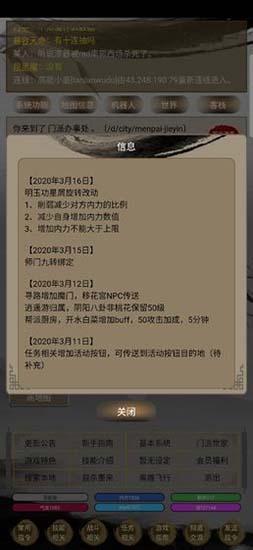 人在江湖测试版