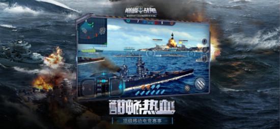 巅峰战舰IOS版