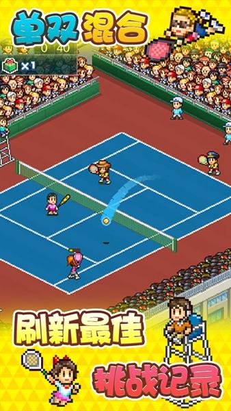 网球俱乐部物语安卓版