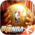 最强NBA 1.21.321.176