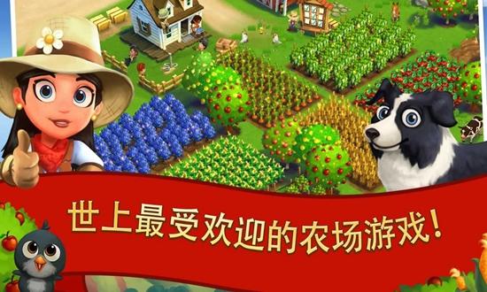 开心农场2:乡村度假安卓版