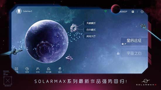 太阳系争夺战3ios版