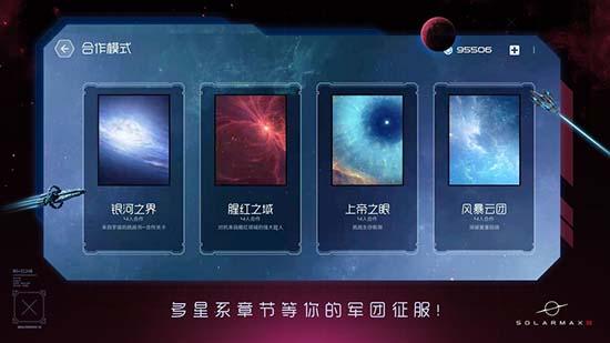 太阳系争夺战3下载