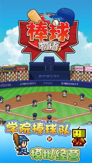 棒球物语安卓版
