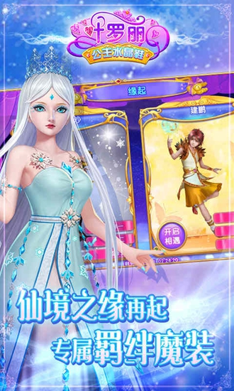 叶罗丽公主水晶鞋ios版